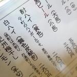 亀田 もつやき店 -