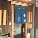 神戸牛丼 広重 - 外観