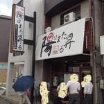 ラー麺 陽はまた昇る - お店の外観