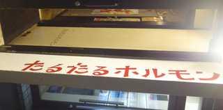 たるたるホルモン - たまに行くならこんな店は、吉祥寺の食の盟主であります「肉山」と同じオーナーが運営しているらしい、ホルモン系の系列店であるたるたるホルモンに行ってきました。
