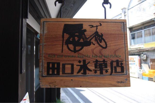 田口氷菓店 name=