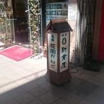 札幌 新倉屋 - 看板