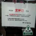 オーパスワン - 東京から楽しみにして来たが残念。不定休は古い情報の模様。