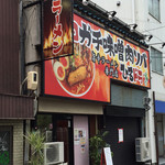 辛口肉ソバ ひるドラ - 日本橋は仕事柄よく来ますねんd(^_^o) 特にこの辺りからオタロードへん(笑)