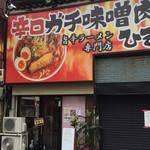 辛口肉ソバ ひるドラ - ようやくやってきました!一月以上経っちゃったなあσ(^_^;)