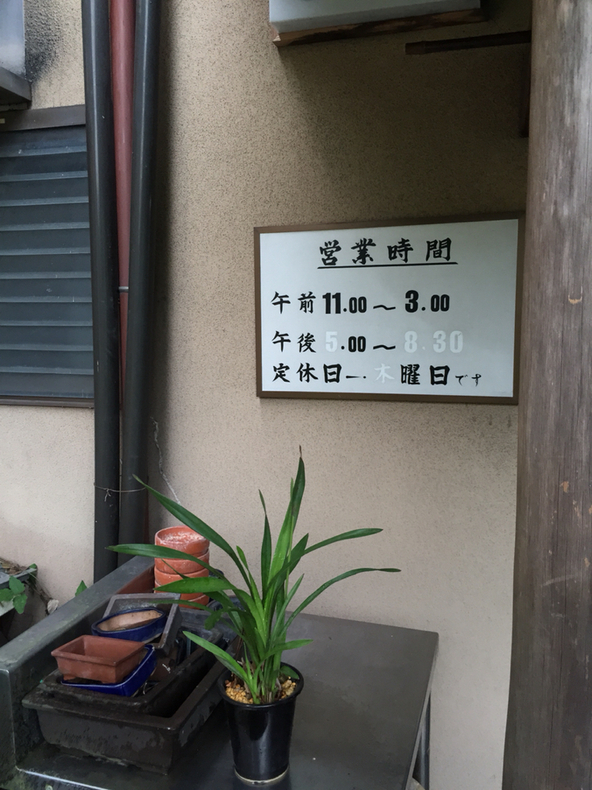やなぎ家 name=