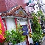 沖縄料理 琉球 -