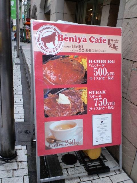 ベニヤカフェ