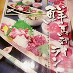 菅乃屋 - ランチの馬刺四種食べ比べセット