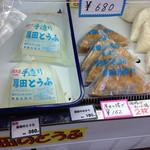 妹尾豆腐店 - 料理写真:別の場所で購入