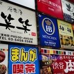 ツムビアホフ渋谷 -