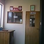 甚八 - 製麺室