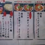 甚八 - 麺メニュー