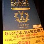 39758410 - 神戸ランチパスポート第4弾