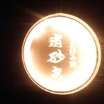 渚砂丸 -
