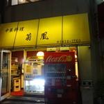菊凰 - 第一京浜沿いに黄色い庇