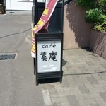cafe' 喜庵 - 目印の看板です。