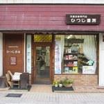 ひつじ茶房 -