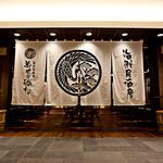 寿司の磯松 - 圧巻の大のれんでお出迎え