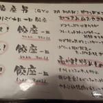 39771768 - 餃子メニュー