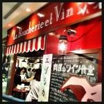 ラ・ブーシェリー・エ・ヴァン 肉屋のワイン食堂 - 外観