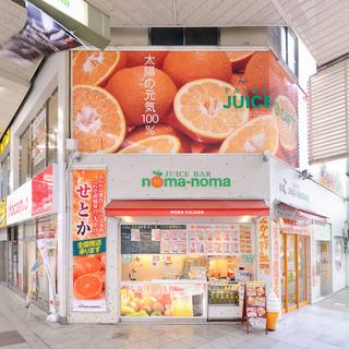 noma-noma - 外観写真:お店は、大街道商店街と三番町が交わる交差点の角地。大きなミカンの看板が目印です。