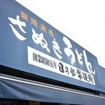 日の出製麺所 - 日の出製麺所さん