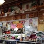 丸金食堂 -