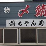 前ちゃん寿司 -