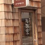 cafe 海猿舎 -