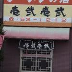 壱弐壱弐 -