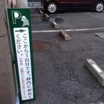 ライオン ダンス - お店のスグ裏に有りますm(_ _)m       駐車スペースは 壁際の3台分です♬