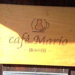 カフェ マリオ -