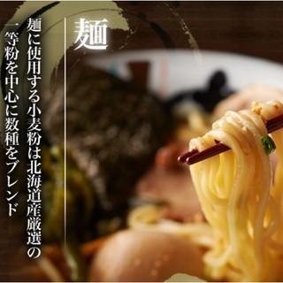 【麺】北海道産『厳選』の一等粉を中心としたブレンド
