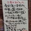 Mendainingujin - 料理写真:7月 月替りフルコースの内容です