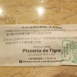 ピッツェリア ダ ティグレ - ピッツァをカットせずに出す説明書き