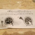 ピッツェリア ダ ティグレ - ナポリピッツァのおいしい食べ方の説明書き
