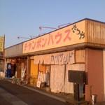 チャンポンハウスたつや - チャンポンハウスたつや(宮崎県新富町)外観