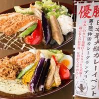 100時間カレーAMAZING - 神田カレーGPを過去最大の大差で優勝!