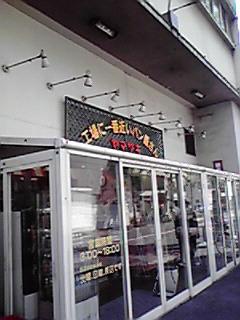 工場に一番近いパン屋 ヤマザキ