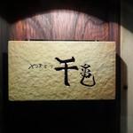 千亀 - 「千亀」さんの 入口横にある表札です。