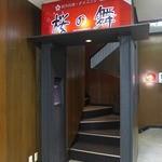 桜の舞 - お店は2階にあります