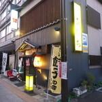 焼肉居酒屋 ひたち - <'15.07.09>