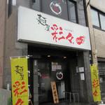 麺屋 彩々 - 彩々SPIRIT