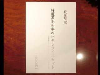 YAKIYAKIさんの家 AKASAKA - ランチメニュー