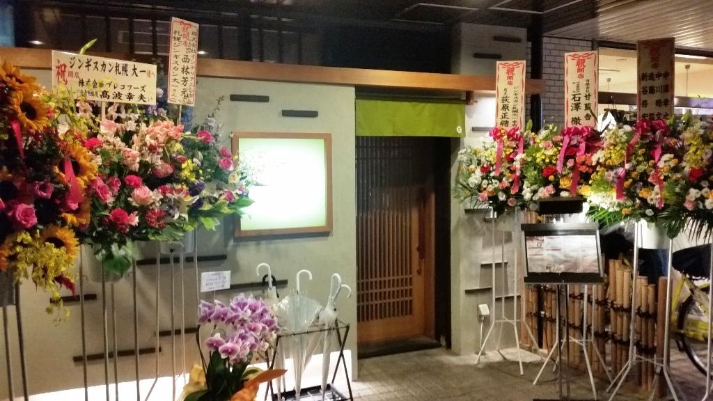 ジンギスカン札幌 大一  東京スカイツリー駅前店