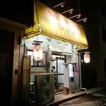 39798312 - 千駄ヶ谷に比べるととても小さな古川橋店