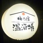梅乃宿温酒場 - 雨に濡れる電飾看板