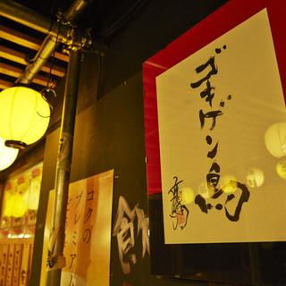 店内にある「ゴキゲン鳥」の文字は『清木場俊介』氏による直筆♪