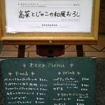 398266 - 拡大すると日替わり和食も見えます(^-^;)